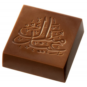 Moule Chocolat Carré Aïd Moubarak 34 mm (x18) Chocolate World